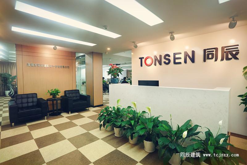 深圳市同辰建筑设计咨询有限公司