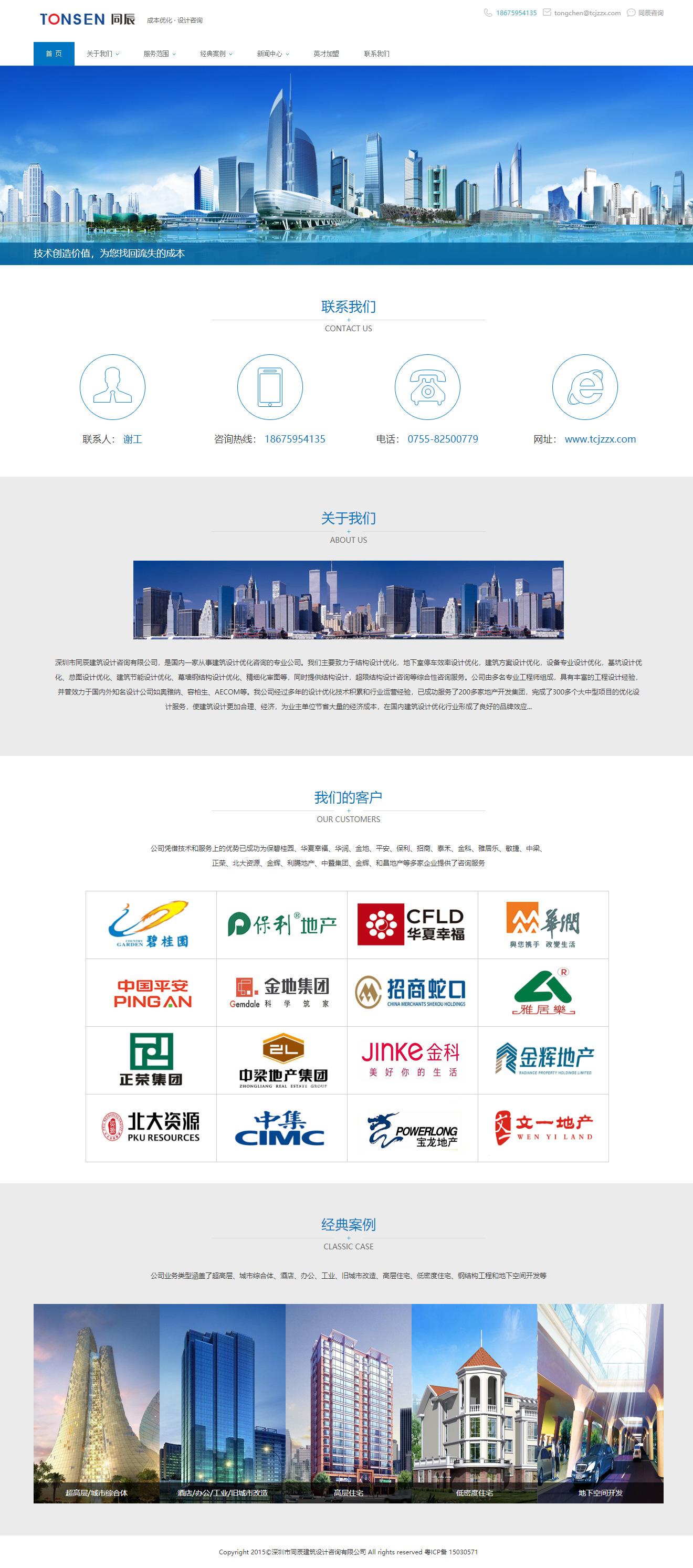 建筑公司网站设计
