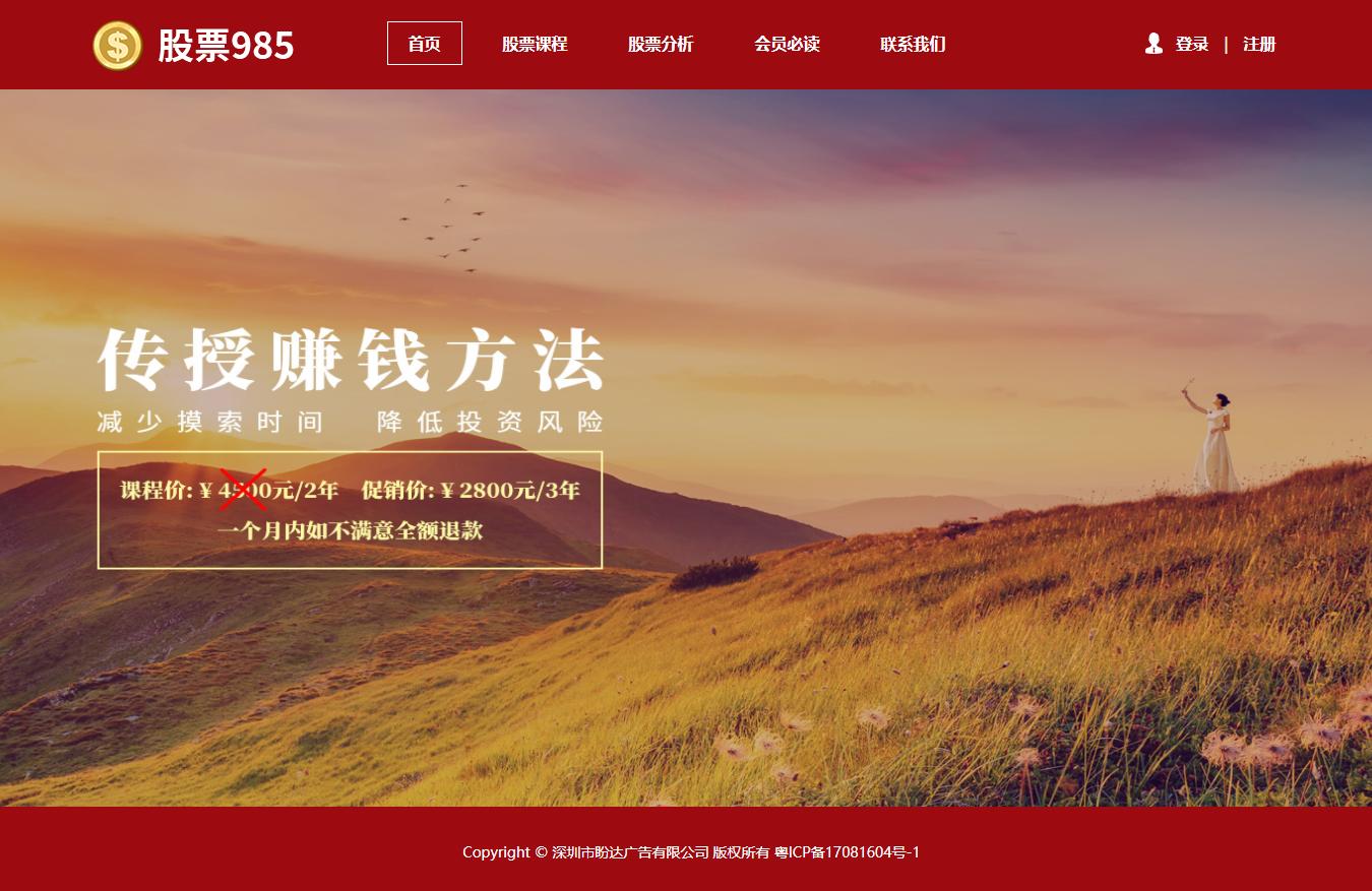 PC版网站