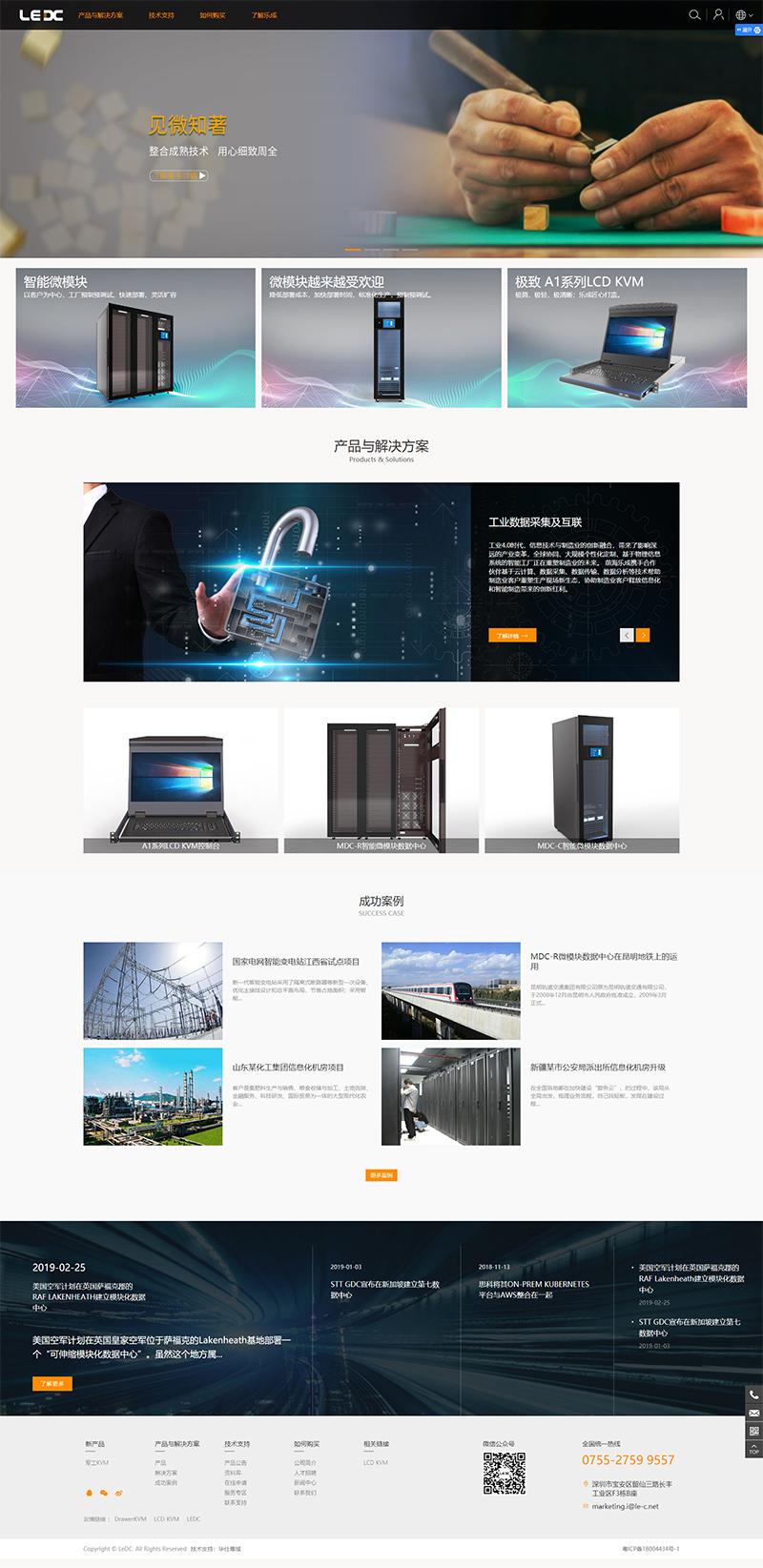 科技网站设计