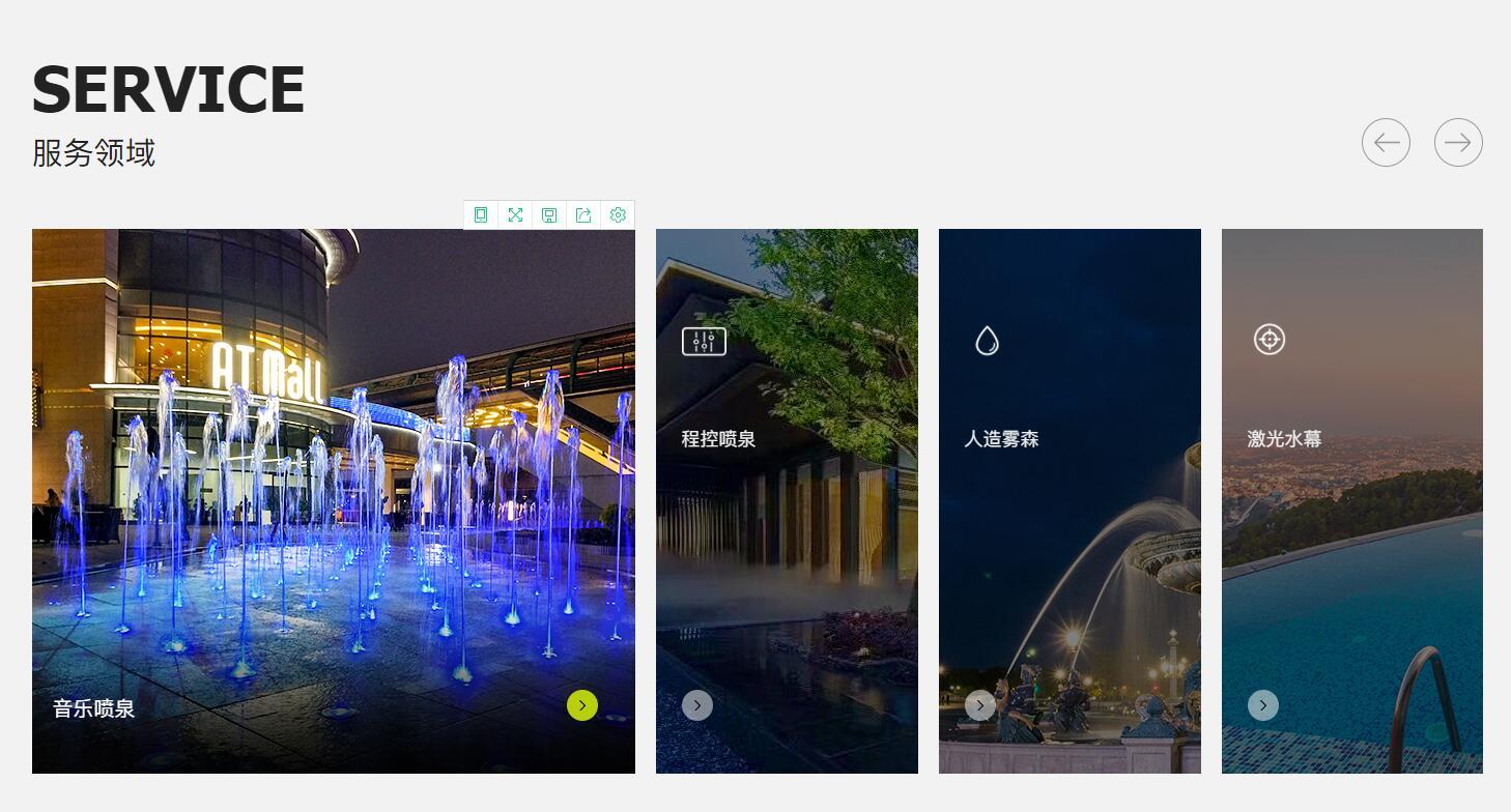 工程网站设计界面