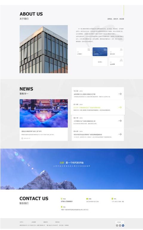 网站案例设计图2