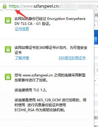 HTTPS网站