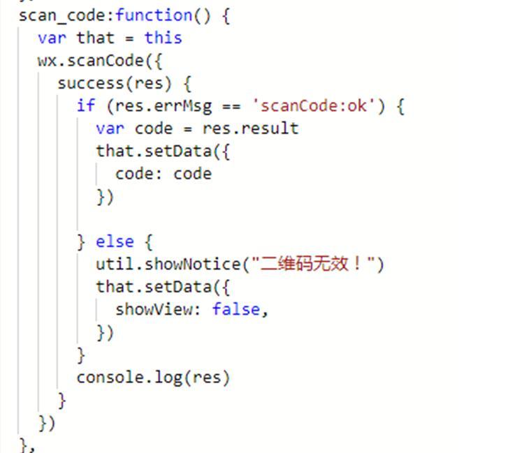 小程序代码