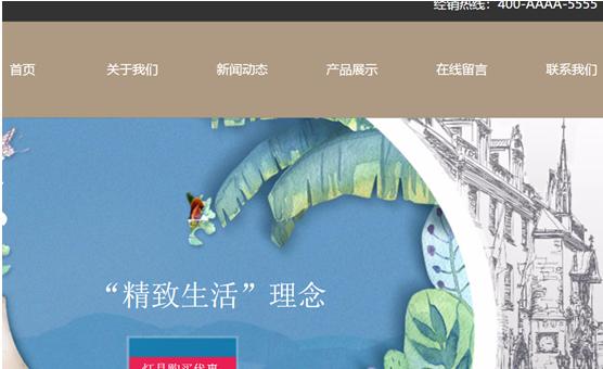 照明网站设计