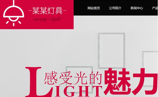 灯具网站设计