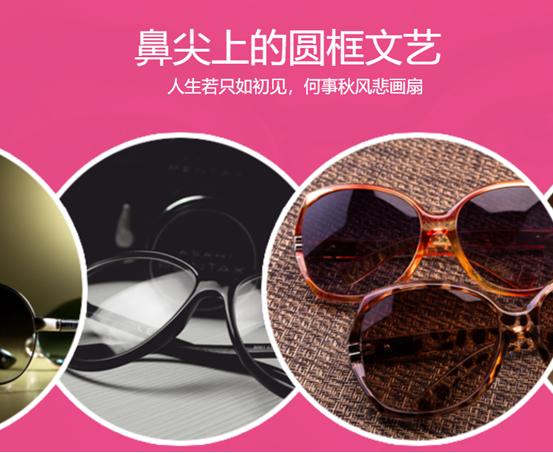 眼镜网站设计2