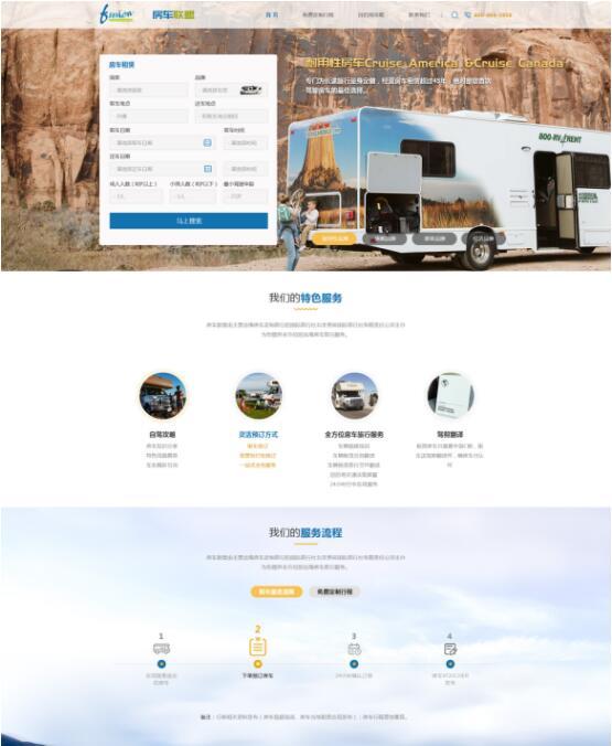 房车网站设计