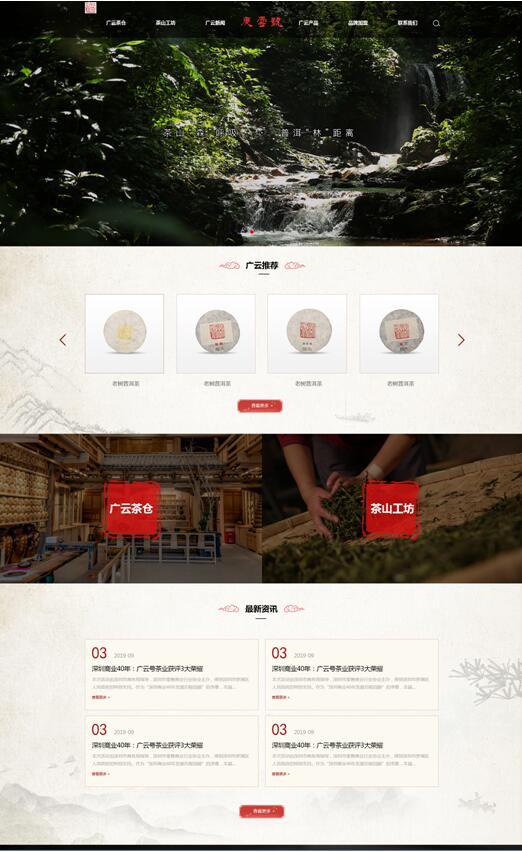 茶叶网站设计图