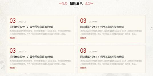 茶叶网站字体