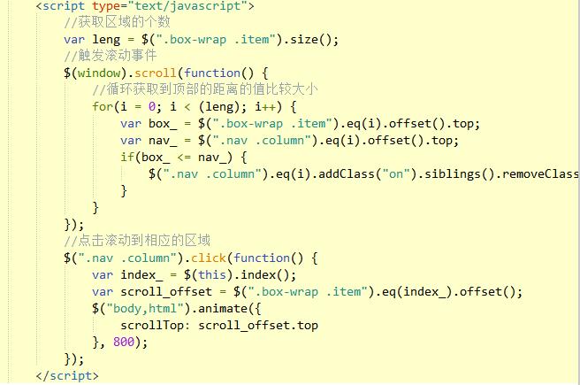 jquery代码