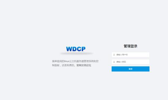 WDCP登录