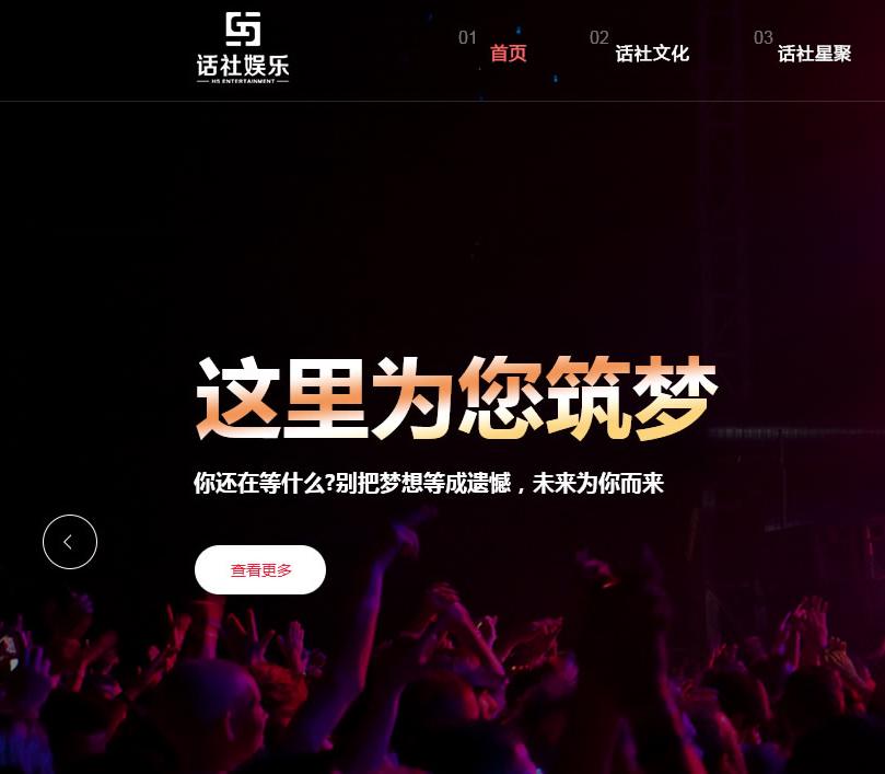 传媒公司网站设计
