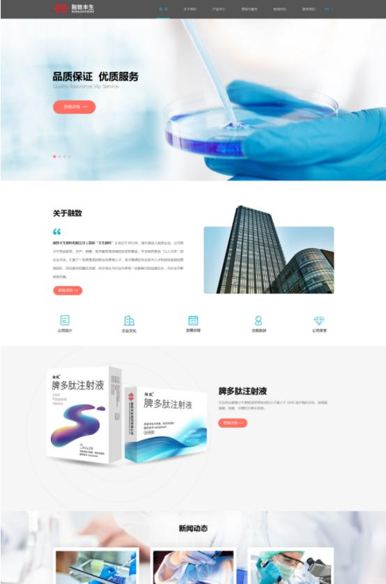 制药公司网站设计图
