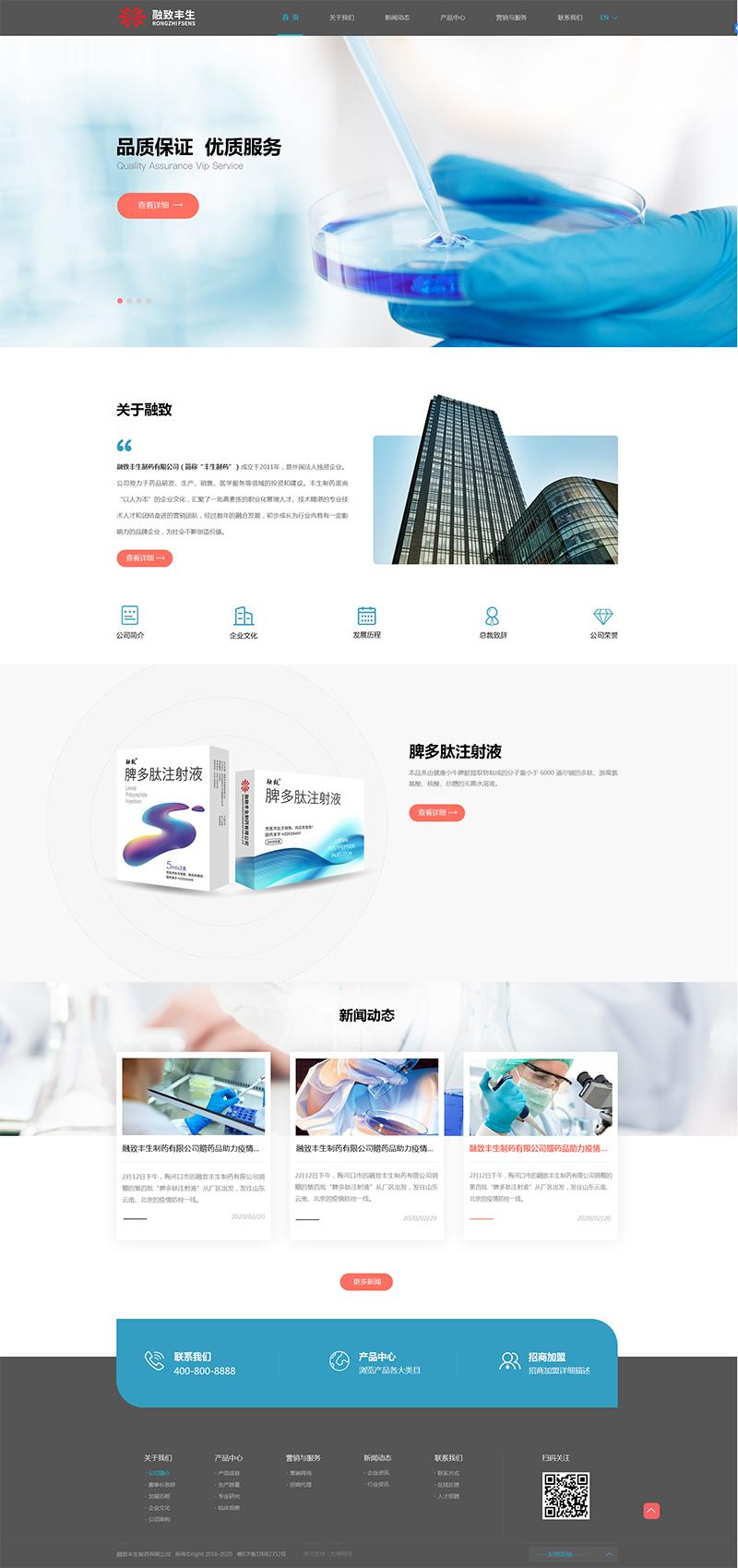 制药网站建设