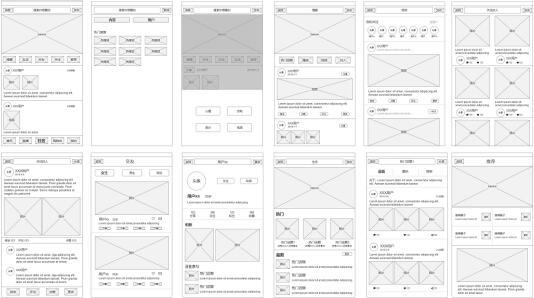 网站原型图策划