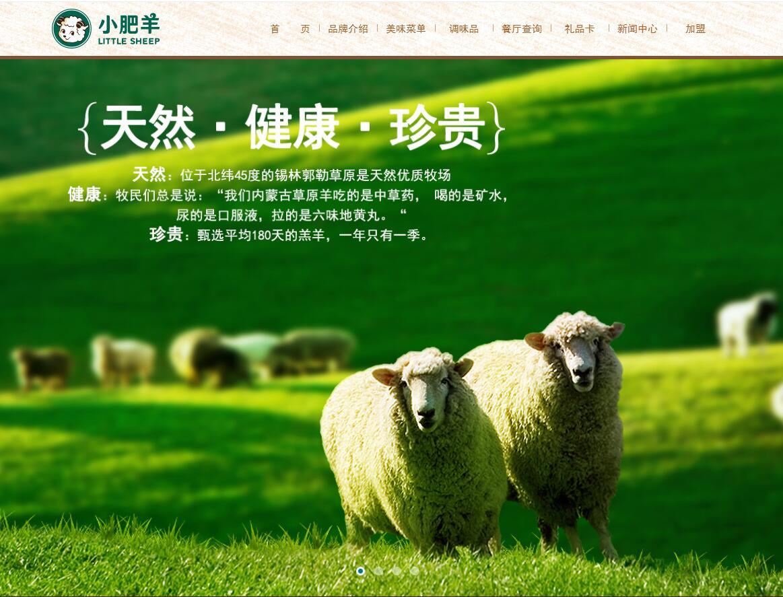 小肥羊美食网站
