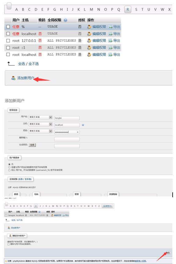 添加数据库用户