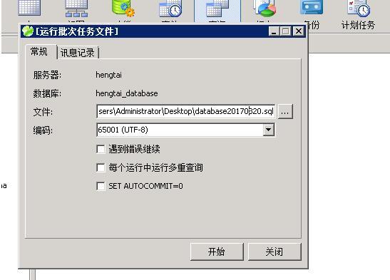 运行SQL