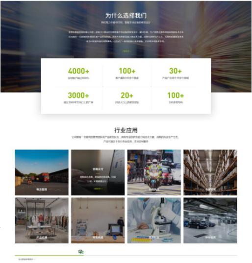 網站改版設計