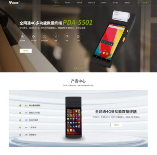 科技网站改版