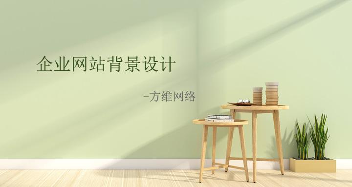 企业网站背景设计