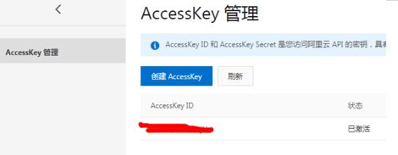 ACCESSKEY生成