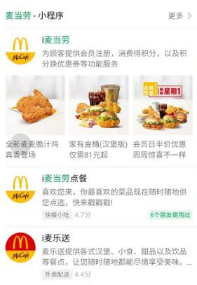 麦当劳小程序