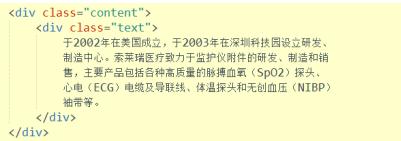 HTML代码1