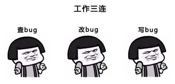 修改BUG