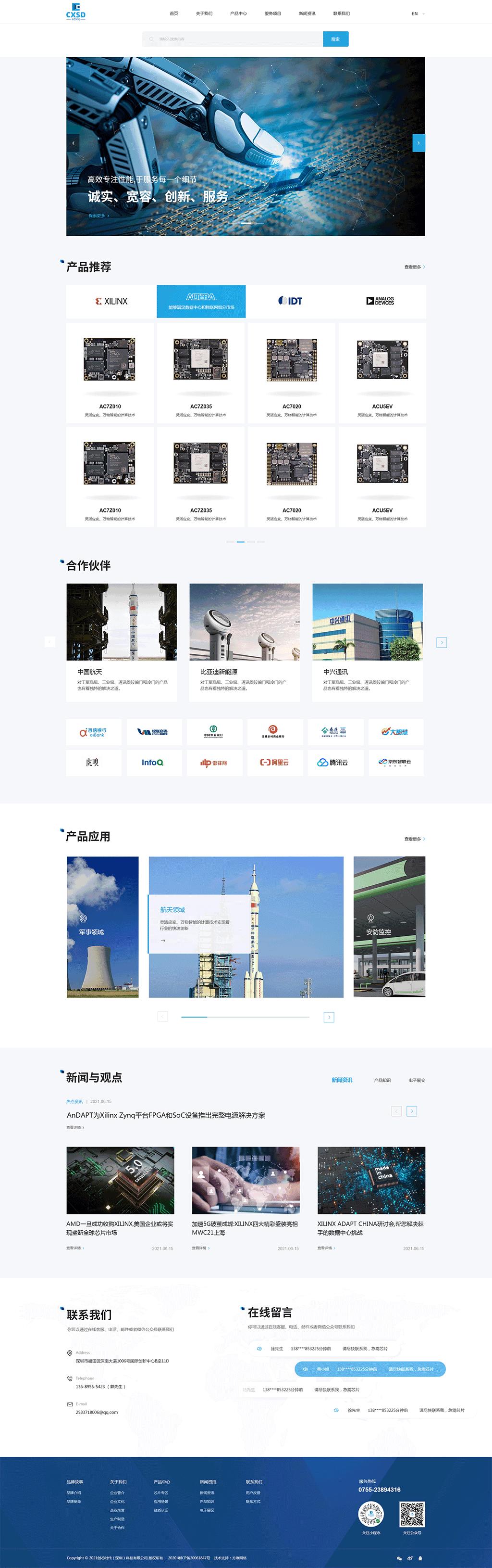 科技网站设计图