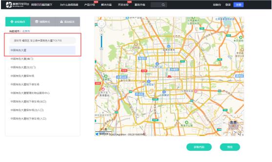 网站嵌入地图1