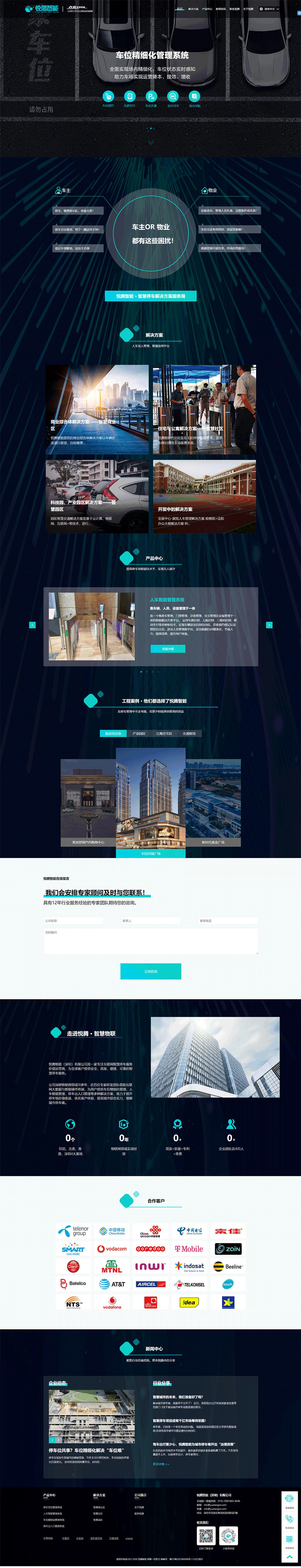 物联网网站建设