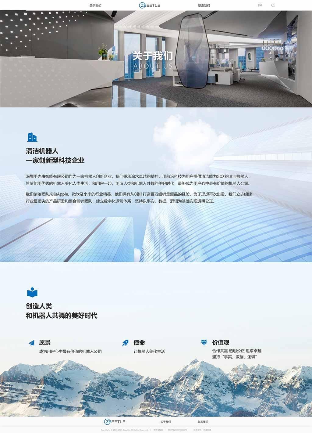 智能网站设计